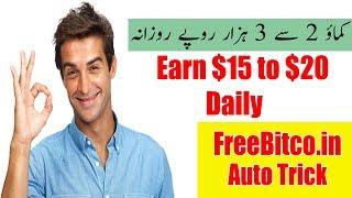 Earn $15 to $20 Daily FreeBitco in Auto Trick | Multiply BTC in Hindi/Urdu
