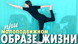 постер к видео Йога при малоподвижном образе жизни. Упражнения от гиподинамии