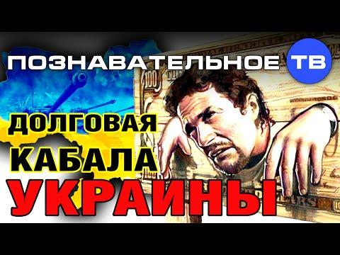 Долговая кабала Украины (Познавательное ТВ, Николай Стариков)