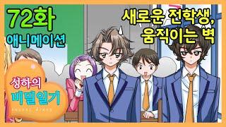 [성하의 비밀일기 시즌3] 72화 새로운 전학생, 움직이는 벽