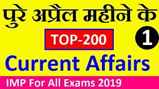 Download Monthly TOP-200 April 2019 Current Affairs (Part-1), April Current Affairs 2019 || Exam Forum Mp3 and Videos