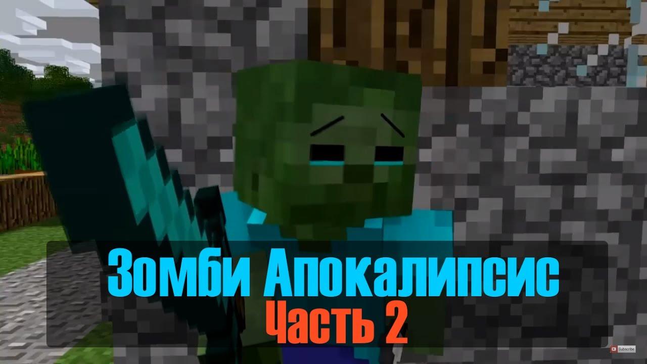 Смотреть майнкрафт зомби апокалипсис 7 серия