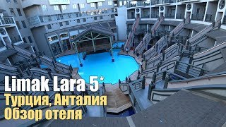 Limak Lara 5 Турция Анталия Обзор отеля