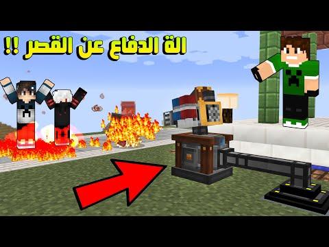 السيرفر الجديد #26 الة قتل المزعجين !!