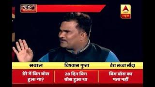 Honeypreet was Ram Rahim's daughter, says Dera spokesperson over Vishwas Gupta's claims thumbnail