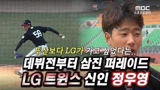 2019 프로야구 신인왕 유력후보! '돌풍의 주인공' LG 트윈스 신인 정우영