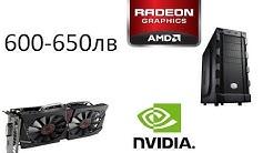 GAMING PC за около 500лв за месец Април