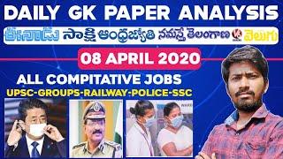 Daily GK News Paper Analysis in Telugu | GK Paper Analysis in Telugu | 08-04-2020 all Paper Analysis
