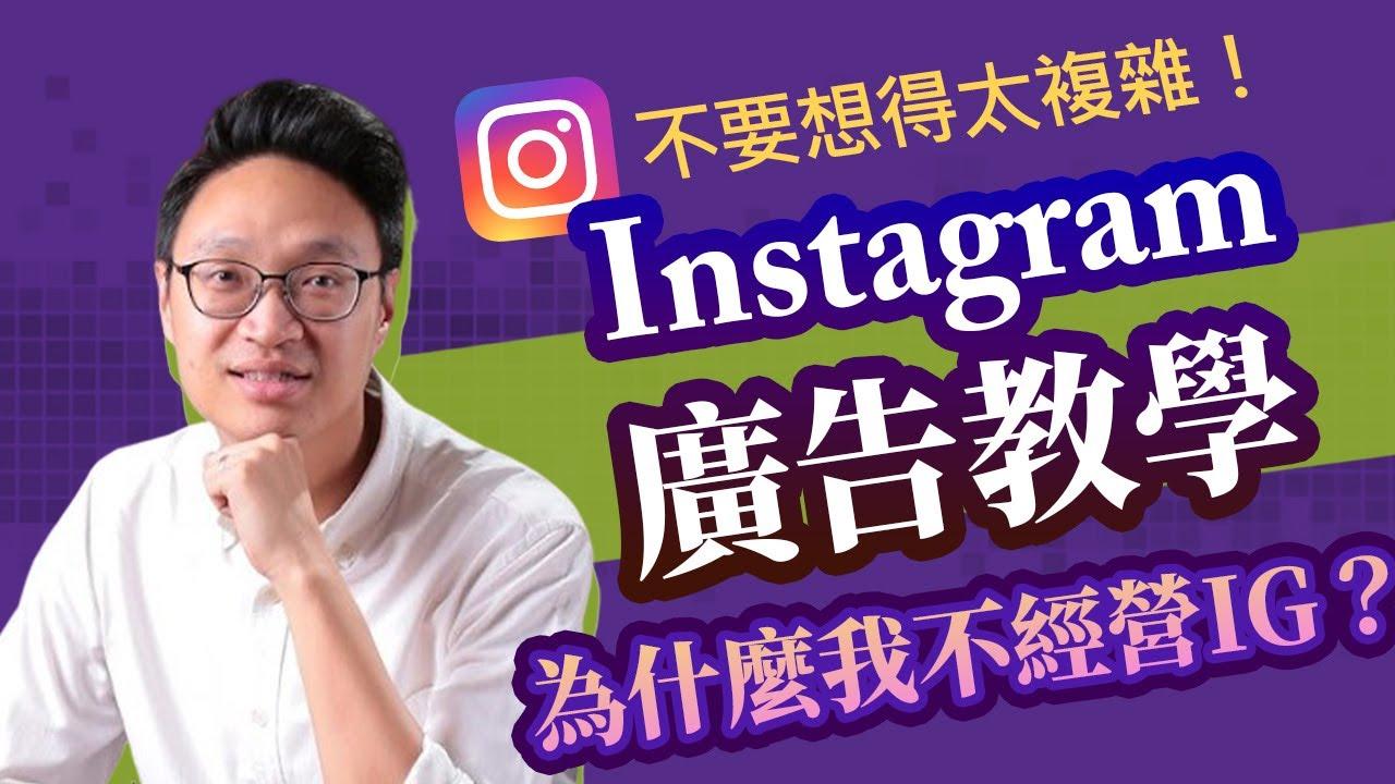 【IG 廣告教學】Instagram 廣告費用如何計算? - YouTube