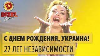 С Днем Рождения, Украина! 27 лет независимости Украины – Дизель Шоу 2018 | ЮМОР ICTV