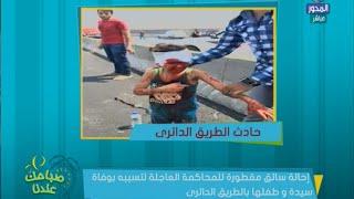 بالفيديو .. أسامة عقيل: يجب تنفيذ الخطه القومية للحد من حوادث الطرق