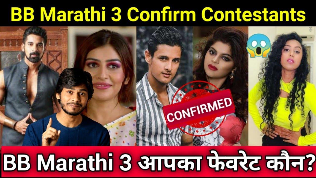 Bigg Boss Marathi Full Confirm Contestants List , Your Favourite?