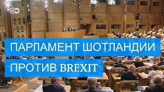 Парламент Шотландии проголосовал против Вrexit