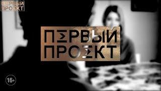 Наталья Поклонская о своей новой партии и наказаниях для несговорчивых депутатов ✪ Первый Проект