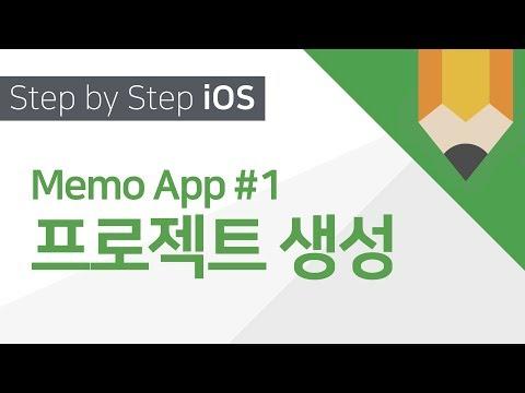 메모앱 만들기 #1 - 프로젝트 생성 (Xcode 11, Swift 5)