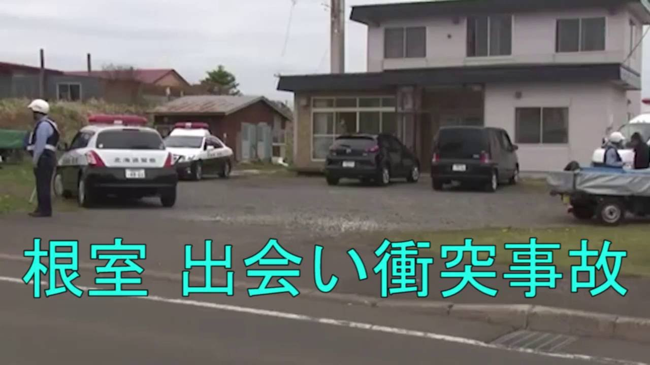 北海道・根室 軽トラックと乗用車が出合い頭に衝突し、軽トラックを運転していた男性が意識不明の重体   by 本日のニュース2