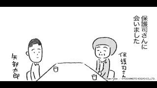 """矢部太郎「保護司さんと僕」法務省主唱""""社会を明るくする運動""""コラボCM(30秒)"""