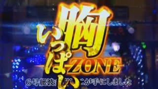 【CRモンキーターン 誰よりも速く!GL】胸いっぱいZONE ~賞金王SG決定戦