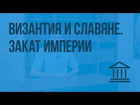 Византия при Юстиниане (рус.) История средних веков.