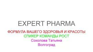 Эксперт Фарма для здоровья и красоты. Советы от Татьяны Соколовой.