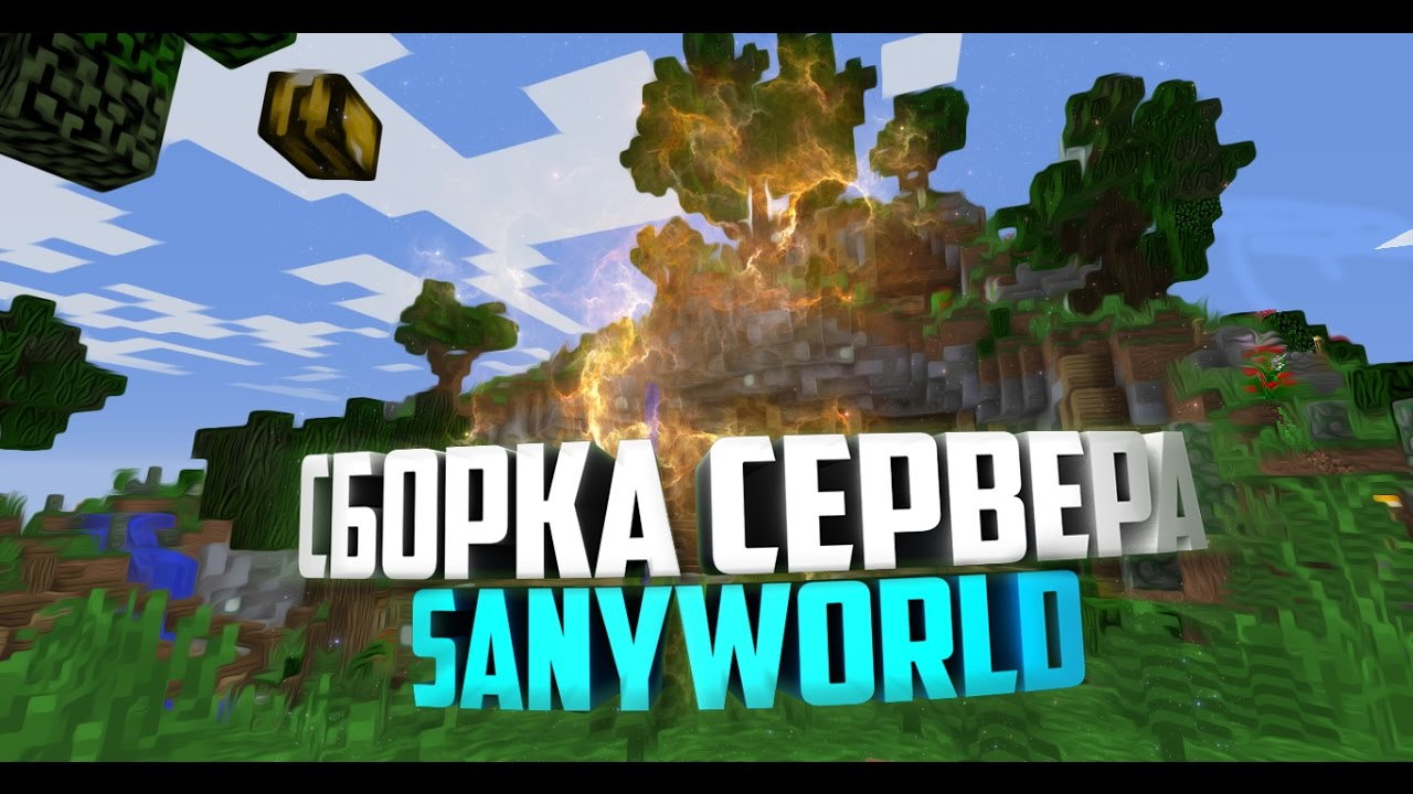 [1.8] Сборка сервера в Minecraft by SaNeR. » MinecraftOnly ...