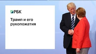 Нелепые рукопожатия Трампа с лидерами государств