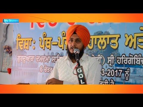 Samvad at Sri Hargobindpur (3): Panth-Punjab: Present Situation and Solutions - Open Discussion