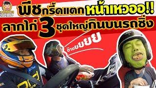 EP80 ปี1 ข่าวด่วน! พีชลากไก่ไปกินในรถซิ่ง!! | PEACH EAT LAEK