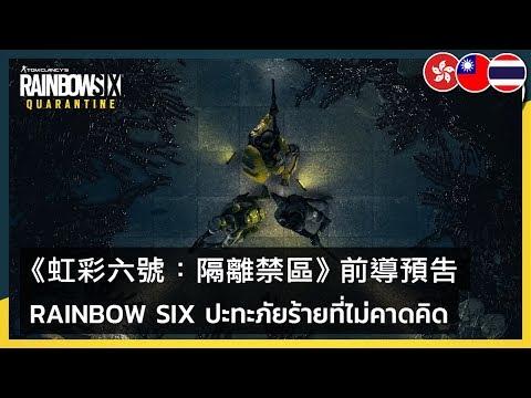 Rainbow Six Quarantine – E3 2019 Teaser