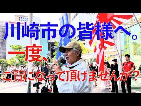 2019/5/12 川崎駅前街宣