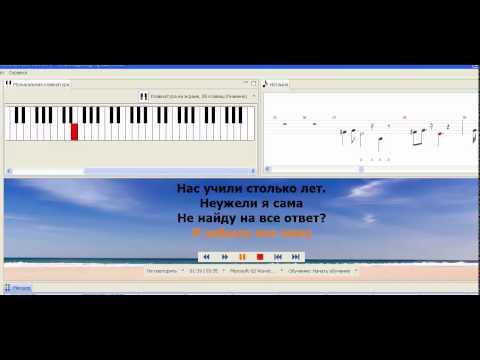 Синтезатор ноты песен для начинающих. Исполнение песни