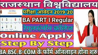 Rajasthan University Exam From 2019-20 Online Start || BA BSC B-COM Part I Regular  Online Form