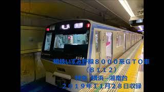 【☆4】相鉄いずみ野線8000系GTO車 特急 横浜→湘南台【20191128種別廃止】