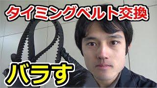 【分解編】タイミングベルト交換をわかりやすく解説!