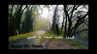 بكتب اسمك يا حبيبي - فيروز | Bektoub Esmak Ya Habiby - Fairuz