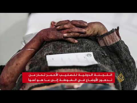 الصليب الأحمر يطالب بدخول الغوطة فورا ويتوقع الأسوأ  - نشر قبل 6 ساعة