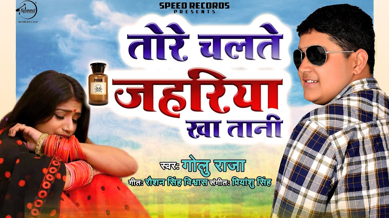 Golu Raja | तोरे चलते जहरिया खा तानी | Tore Chalte Jahriya Kha Tani | Sad Song | Bhojpuri Song 2020
