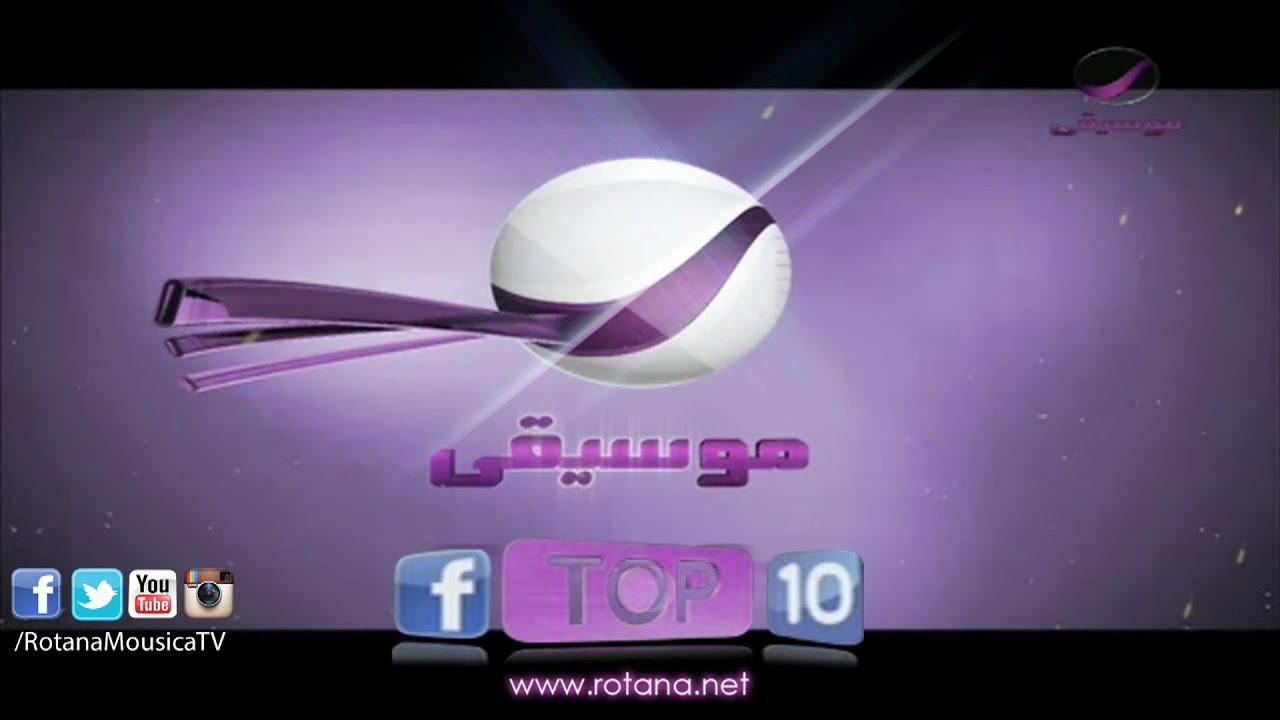 نتائج وترتيب TOP10 | Facebook - هذا الأسبوع . .. 2 \ 8 \ 2015