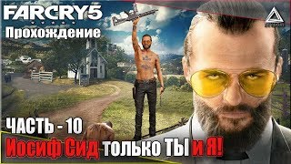 Far Cry 5 | Прохождение! Часть - 10 | Иосиф Сид, только ТЫ и Я!