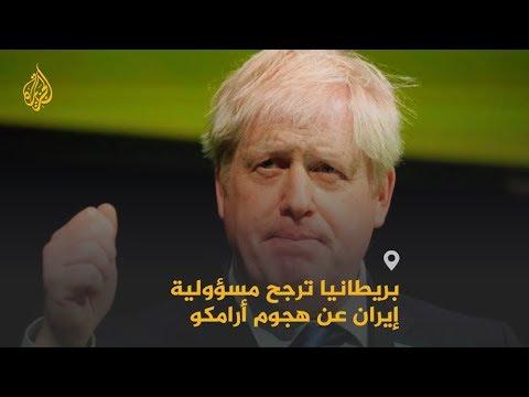 ???????? ???????? بوريس جونسون يتهم إيران بالمسؤولية عن هجمات أرامكو
