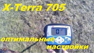 X-TERRA 705,оптимальная настройка./X-TERRA 705, optimal setting.