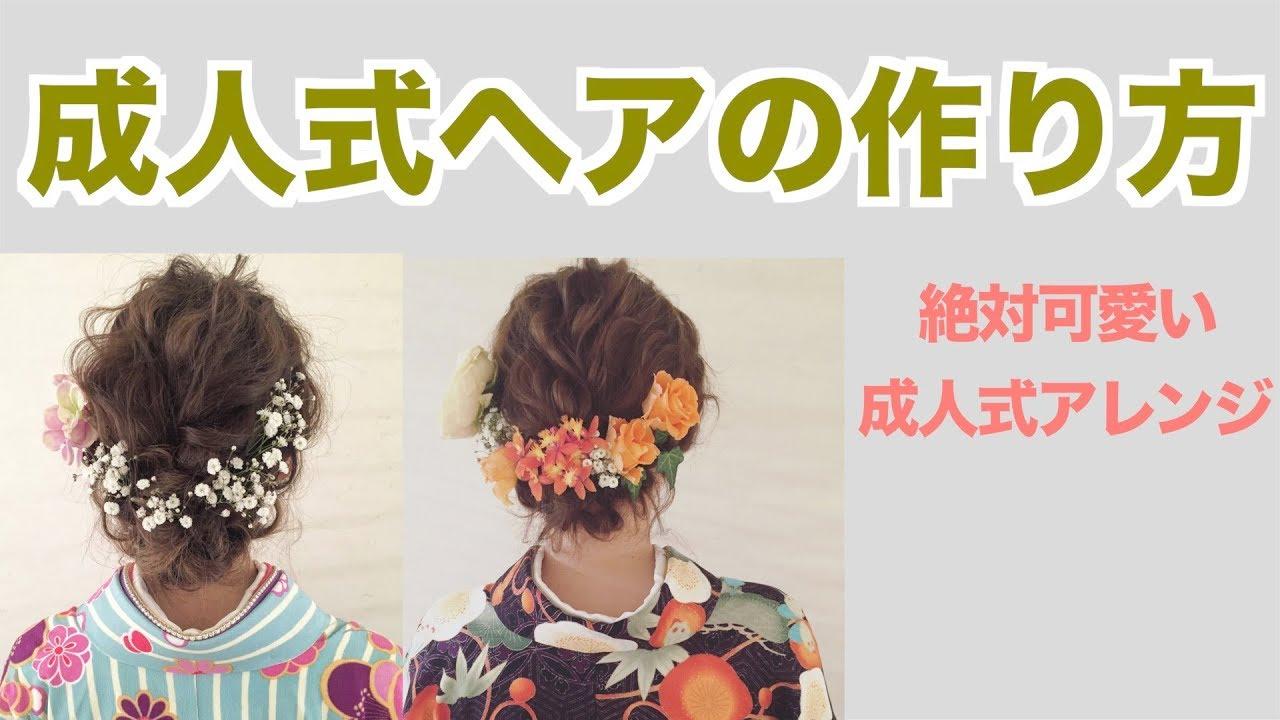 成人式の髪型にお困りの方!絶対可愛い成人式アレンジの作り方公開しています!