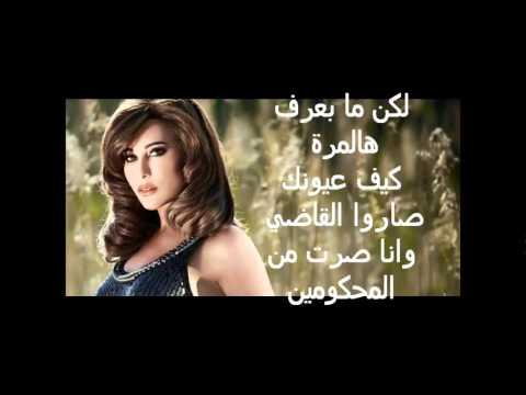 Najwa Karam   Bara2a (with Arabic and English Lyrics) كليب نجوى كرم - لشحد حبك