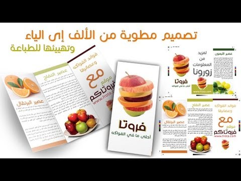 Brochure # تصميم مطوية من الألف إلى الياء
