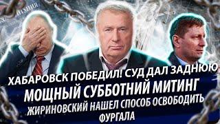 Мощный митинг Хабаровск 12.09 - победа! Суд отменяет штрафы. Как Жириновский освободит Фургала?