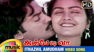 Download Anbe Odi Vaa Tamil Movie Songs | Ithazhil Amudham  Song | Mohan | Urvashi | Ilayaraja MP3 song and Music Video