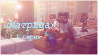 Minecraft Сериал - 'Матрица' - 1 серия [HD]