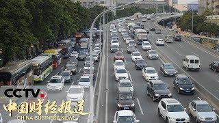 [中国财经报道] 国庆假期将继续免收小客车通行费 | CCTV财经