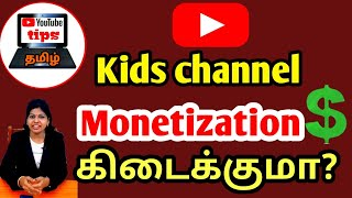 Monetization and advertisement for kids channel in tamil / YouTube tips tamil
