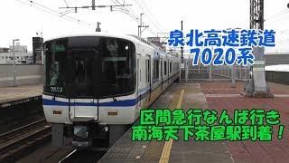 泉北高速鉄道7020系区間急行なんば行き 南海天下茶屋駅到着!